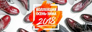 Коллекция осень-зима 2018/2019