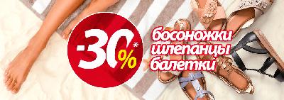 Скидка -30% на летний ассортимент обуви!